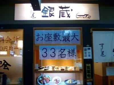 すし屋銀蔵 新宿センタービル店