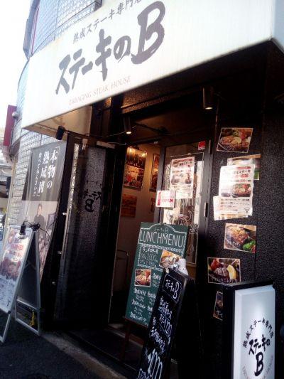 熟成ステーキの専門店 ステーキのB 神田店
