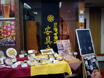 銀座ライオン 安具楽 新宿センタービル店
