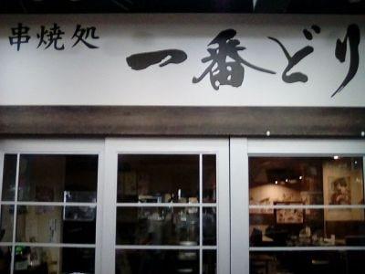 一番どり 新宿センタービル店