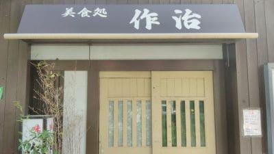 美食処 作治 西新宿店