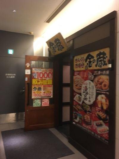 金の蔵 横浜西口鶴屋町店