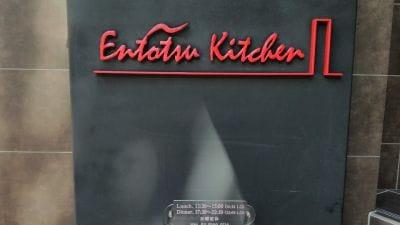 エントツ キッチン(Entotsu Kitchen)