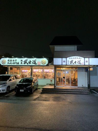 麺屋 武士道 船橋店