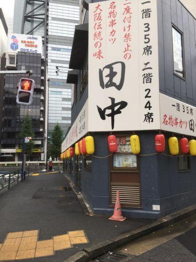串カツ田中 新橋駅前店
