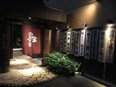 地鶏庵 中木戸店