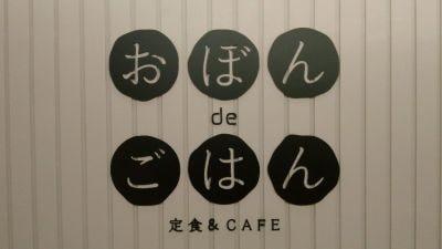 おぼんdeごはん ルミネ立川店