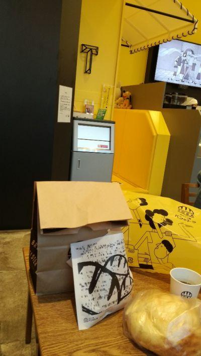 パンのトラ 安城店