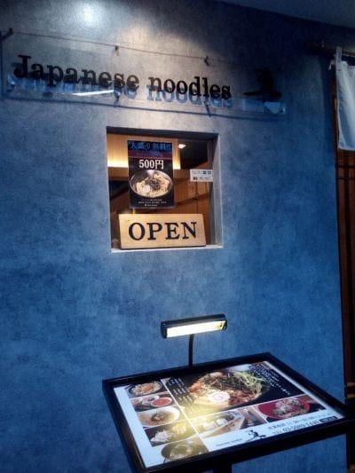 Japanese Noodles 真