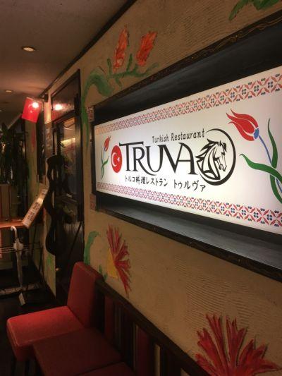 TRUVA (トゥルヴァ)