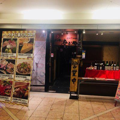 茅ヶ崎 海ぶね 新宿パークタワー店