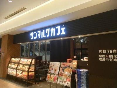サンマルクカフェ プレナ幕張店