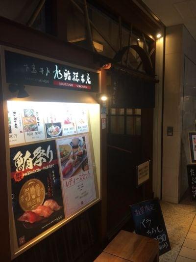 下高井戸旭鮨総本店 みなとみらい東急スクエア店
