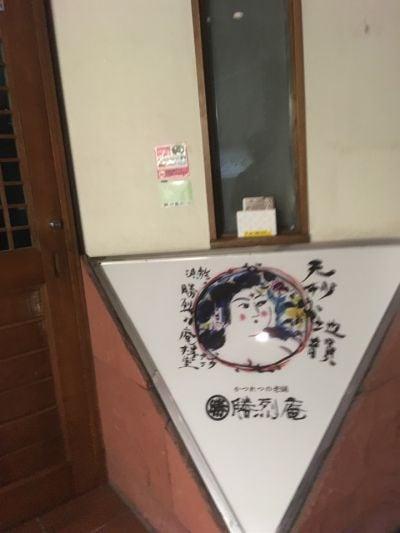 勝烈庵 鶴屋町店