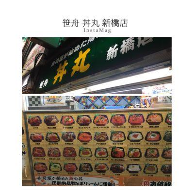 笹舟 丼丸 新橋店