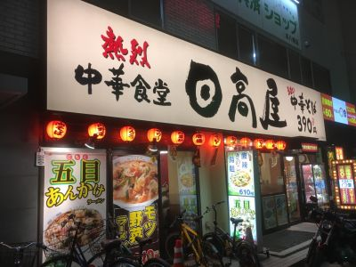 日高屋 本八幡駅南店