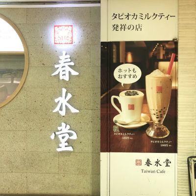 春水堂 ルミネエスト新宿店