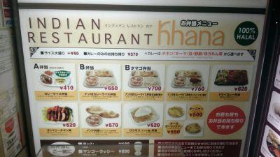 インディアン レストラン カナ(Khana)西新宿店