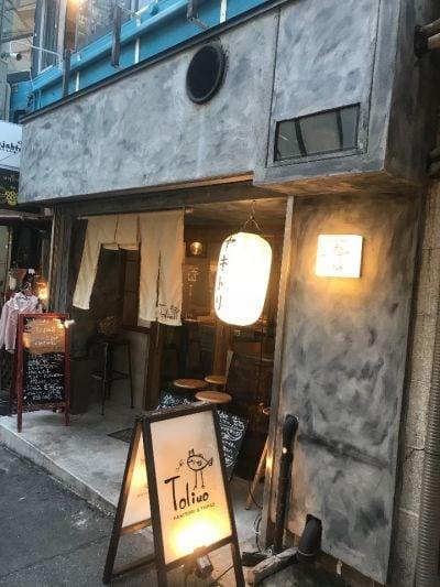 Toliuo 神戸