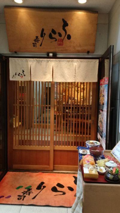 ふらり寿司 名古屋本店