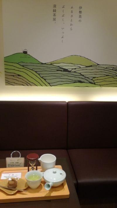 深緑茶房 名古屋