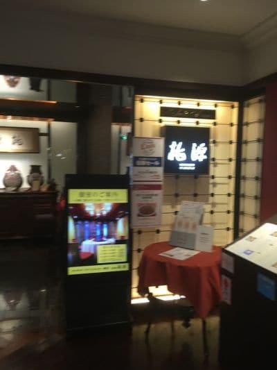 ホテルオークラレストラン横浜 中国料理 桃源