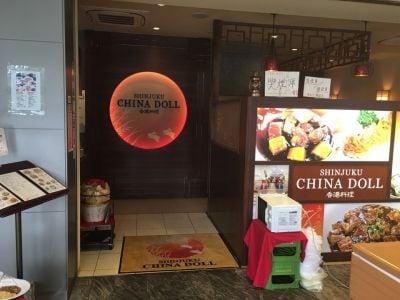 新宿 CHINA DOLL