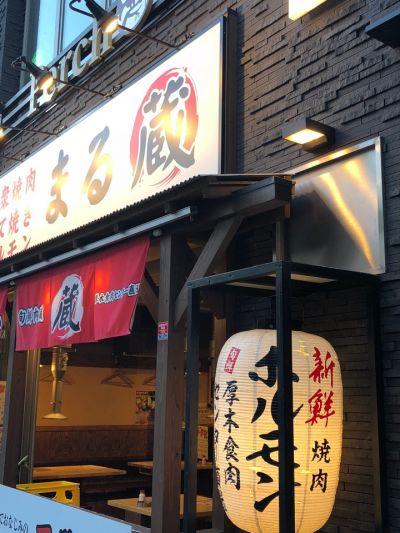 焼肉・ホルモン酒場 まる蔵