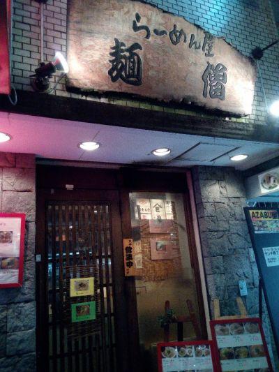 麺僧 吉祥寺南口店