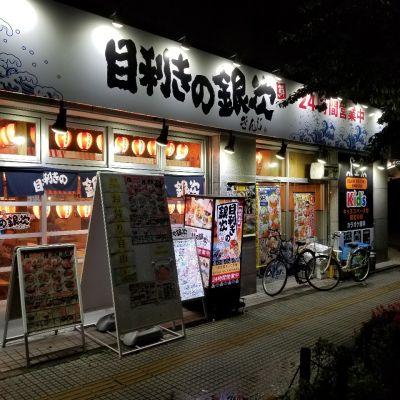 目利きの銀次 羽村東口駅前店の口コミ