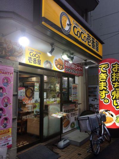カレーハウスCoCo壱番屋 横浜鶴屋町店