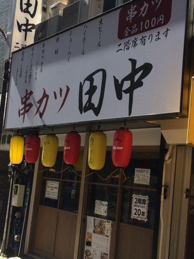 串カツ田中 新橋店