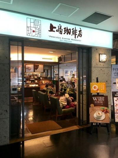 上島珈琲店 神戸空港店