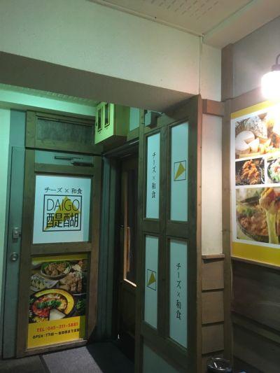醍醐 横浜店