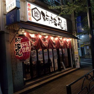 阿波尾 国分寺店の口コミ