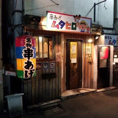 串揚げ ムタヒロ 4号店 国分寺