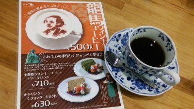 喫茶デポー 京町店