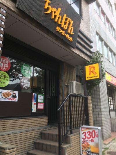 リンガーハット 浅草駅前店