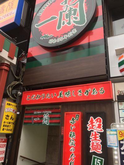 一蘭 浅草店