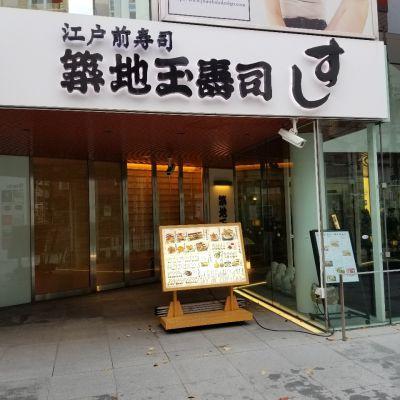 築地玉寿司 吉祥寺店の口コミ