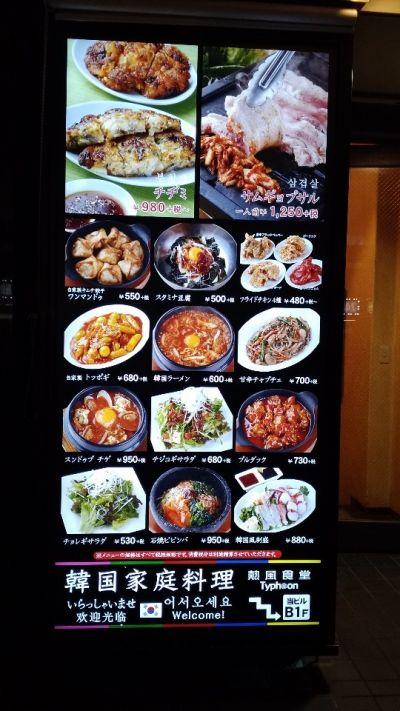 熱風食堂 Typhoon 秋葉原店