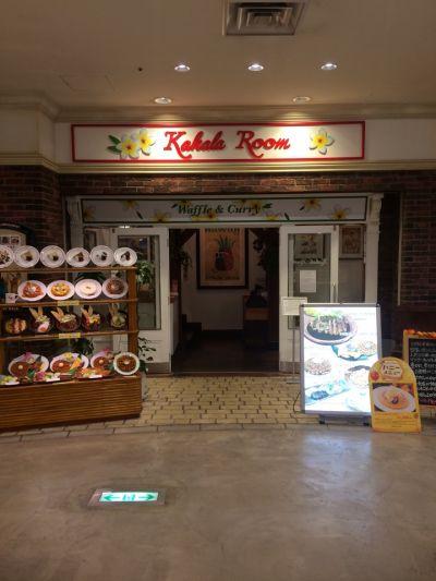 カハラルーム 横浜ワールドポーターズ (Kahala Room)