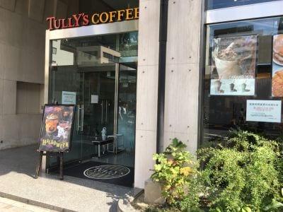 タリーズコーヒー日本橋茅場町店