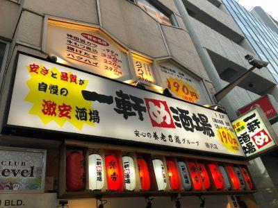 一軒め酒場 藤沢店
