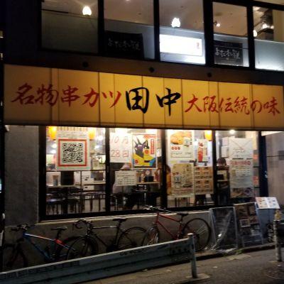 串カツ田中 渋谷桜ヶ丘店