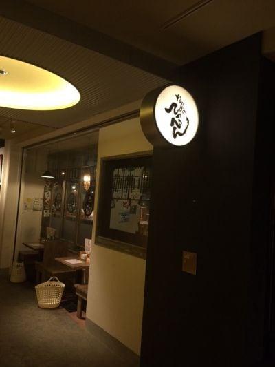 なかめのてっぺん 横浜みなとみらい店