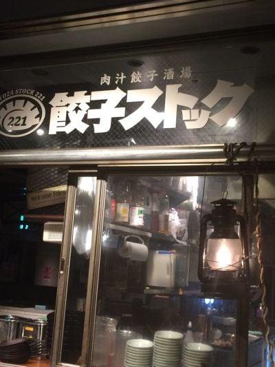肉汁餃子酒場 餃子ストック221 横浜みなとみらい店