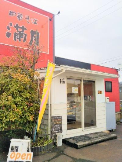 シフォンケーキの店 プチ フルール