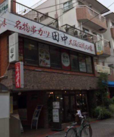 串カツ田中 青葉台店