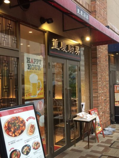 重慶厨房 CIAL桜木町店の口コミ